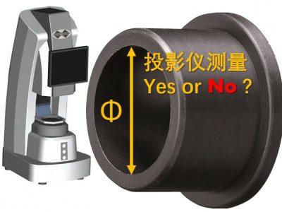 投影仪测量内径